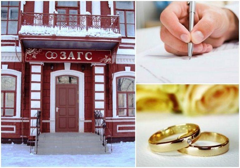 Заявление на регистрацию брака образец