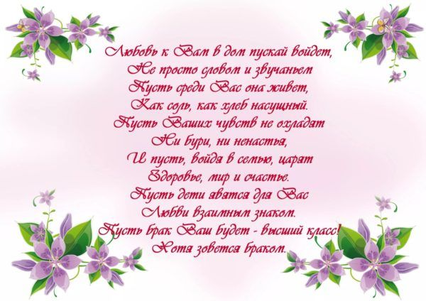 Изображение - Поздравление на свадьбу трогательное от тети blobid1520053561741-600x424