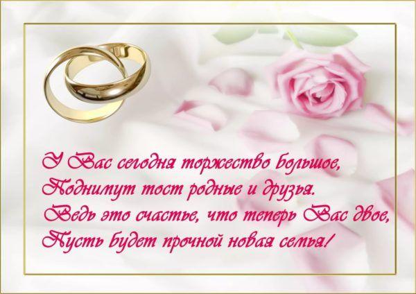 Изображение - Поздравление на свадьбу трогательное от тети blobid1520053589343-600x424