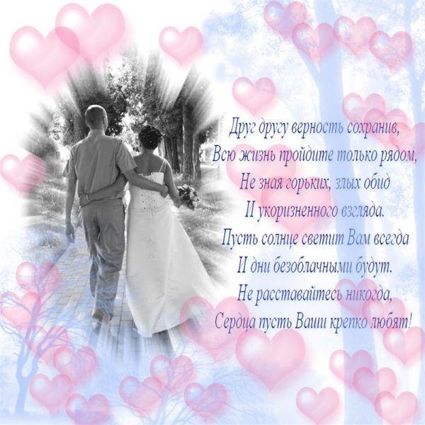 Изображение - Прикольные поздравление на свадьбу племяннику blobid1520053634017-600x600