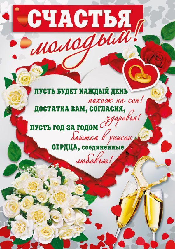 Изображение - Прикольные поздравление на свадьбу племяннику blobid1520053640998-600x853
