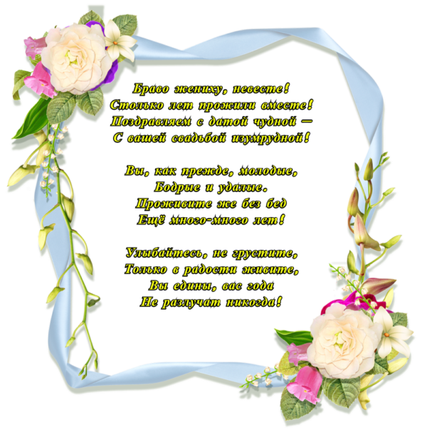 Изображение - Поздравление на свадьбу трогательное от тети blobid1520053649330-600x614