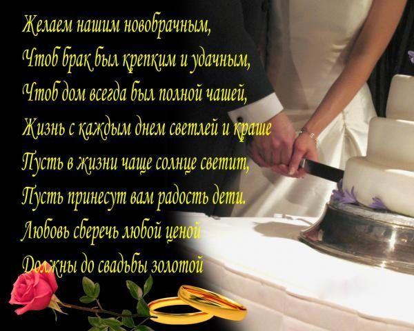 Изображение - Поздравление внучке на свадьбу от бабушки blobid1520054071858-600x480