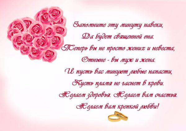 Изображение - Поздравления на свадьбу дочери от родителей невесты blobid1520171571641-600x424