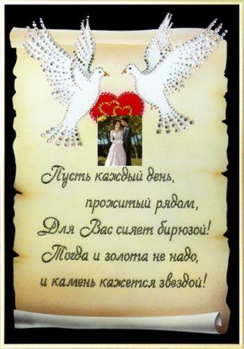 Изображение - Поздравления на свадьбу дочери от родителей невесты foto-11-1-350x500