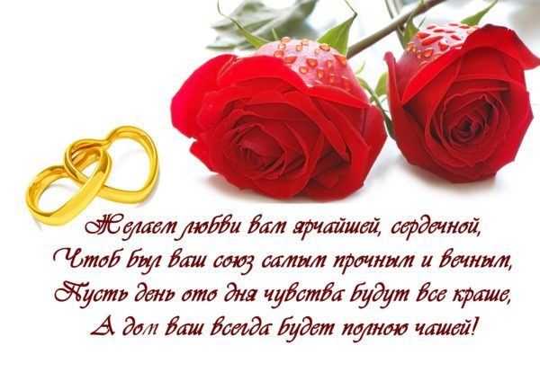 Изображение - Поздравление на свадьбу трогательное от тети foto-11-600x424