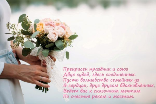 Изображение - Поздравление на свадьбу трогательное от тети foto-3-8-600x400