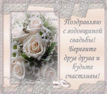 Изображение - Поздравление на годовщину свадьбы оригинальное foto-5-29-350x306