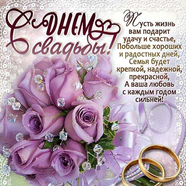 Изображение - Поздравление для коллеги с днем свадьбы blobid1526327210514-600x600