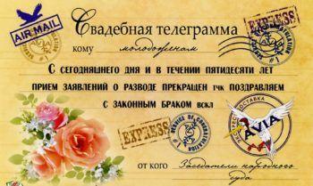 Изображение - Поздравление для коллеги с днем свадьбы blobid1526327217124-350x209
