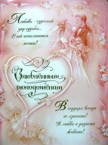 Изображение - Поздравление для коллеги с днем свадьбы foto-5-27-350x466